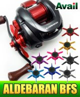 【SHIMANO】 Star Drag Avail SD-ALD12-A (for '15 ALDEBARAN BFS XG LIMITED, '12 ALDEBARAN BFS)