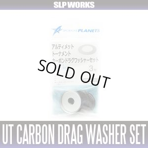 Photo1:   UT Carbon Drag Washer Set  + 3 Drag Washers