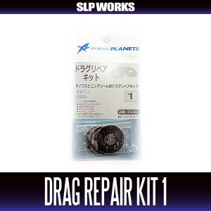 Photo1:   Drag Repair Kit