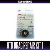 UTD Drag Repair Kit
