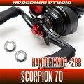 Handle Knob +2BB Bearing Kit for 16 Scorpion
