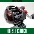 【KAKEDZUKA DESIGN WORKS】 SHIMANO Offset Clutch Lever BLACK for 14Scorpion, 15CURADO, 15CITICA