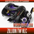 Worm Shaft +2BB Bearing Kit for ZILLION  TW  HLC