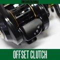 【KAKEDZUKA DESIGN WORKS】 Offset Duralumin Clutch Lever for '16 Revo series (16 Revo LTX-BF8 / SLC-IB8 / SLC-IB7 / ALC-BF7 / ALC-IB6)