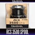 【DAIWA】 16RCS 3500 Spare Spool