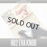 [Studio Composite] HB2 EVA Handle Knob R29XL&R26XL *HKEVA