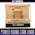 [DAIWA] RCS Power Round Cork Handle Knob  *HKIC