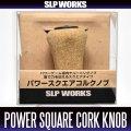 [DAIWA] RCS Power Square Cork Handle Knob  *HKIC