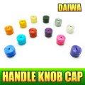 Aluminum Handle Knob Cap 【For DAIWA Genuine Knob】 - 1 piece