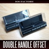 [IOS Factory] Double Handle Offset [for DAIWA, ABU, SHIMANO]