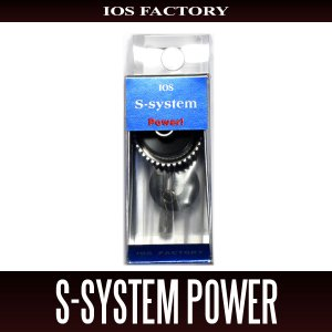 Photo1: [IOS Factory] S-System POWER (for SHIMANO)