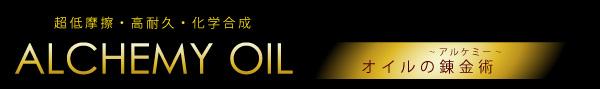 ALCHEMY OIL