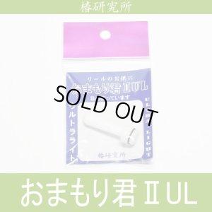Photo1: [TSUBAKI KENKYUJO] OMAMORIKUN 2 UL Reel Stand [WHITE]