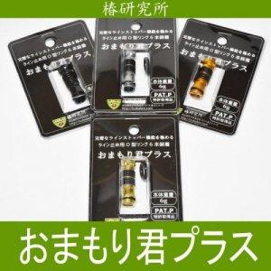 Photo1: [TSUBAKI KENKYUJO] OMAMORIKUN Plus Reel Stand