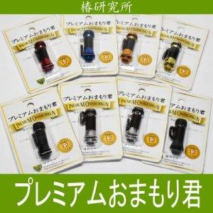 Photo1: [TSUBAKI KENKYUJO] Premium OMAMORIKUN Reel Stand