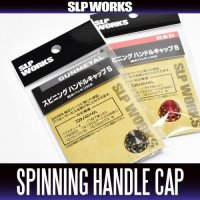 [DAIWA genuine product] SLP WORKS Spinning Reel Handle Cap S(with waterproof packing)