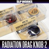 [DAIWA / SLP WORKS] RCS Radiation Drag Knob 2