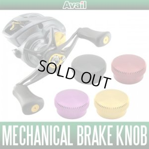 Photo1: [Avail] DAIWA Mechanical Brake Knob BCAL-STZ for 17 STEEZ A TW, 16 STEEZ SV TW