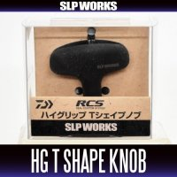 [DAIWA genuine product] RCS High-Grip T-Shaped Handle Knob HKRB