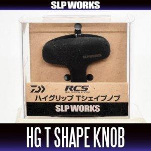 Photo1: [DAIWA genuine product] RCS High-Grip T-Shaped Handle Knob HKRB
