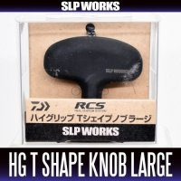 [DAIWA genuine product] RCS High-Grip T-Shaped Handle Knob Large HKRB