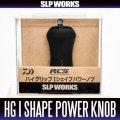 [DAIWA genuine product] RCS High-Grip I-Shaped Power Handle Knob HKRB