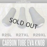 [Studio Composite] Carbon Tube EVA Handle Knob [R25L, R27XL, R29XL] (1 piece)
