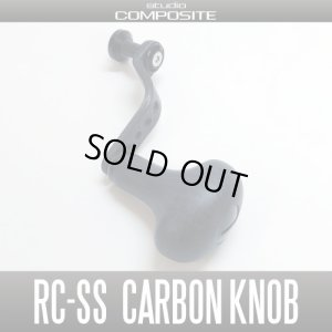 Photo1: 【Studio Composite】Carbon Single Handle RC-SS CARBON 【Carbon Fit Knob M Rubber Coated Model】