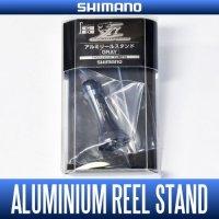 [SHIMANO genuine product] YUMEYA Aluminum Reel Stand