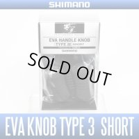 [SHIMANO genuine product] YUMEYA EVA Handle Knob TYPE 3 Short(2 pieces) HKEVA