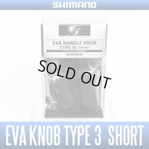 Photo1: [SHIMANO genuine product] YUMEYA EVA Handle Knob TYPE 3 Short(2 pieces) HKEVA