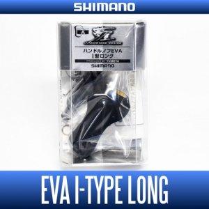 Photo1: [SHIMANO genuine product] YUMEYA EVA Handle Knob I-shaped Long HKEVA