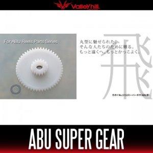 Photo1: [Valleyhill / B Trap] Ver.1 No.5152 Super Gear (for ABU)