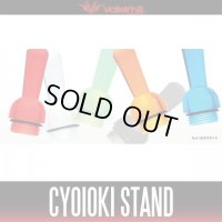 "[Valleyhill / B Trap] ""CYOIOKI"" Reel Stand"