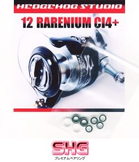 12 RARENIUM CI4+ Line Roller 2 Bearing Kit Ver.2 【SHG】