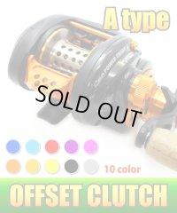 [ABU] Revo Offset Aluminum Clutch (A-type)