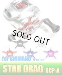 [Avail] SHIMANO Star Drag SD-SCP-A for (CHRONARCH 50mg, CURADO D, Scorpion 1000)