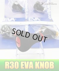 [Studio Composite] R30 EVA Handle Knob *HKEVA