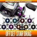 【DAIWA】Offset Star Drag SD-PX-SF (PX68, ALPHAS, LIBERTO PIXY, PRESSO, ZONDA)