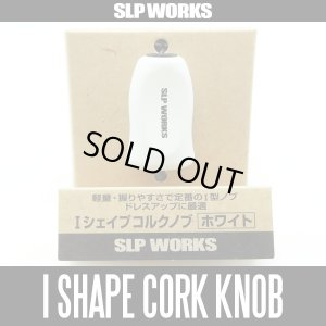 Photo1: [DAIWA] RCS I Shape Cork Handle Knob (WHITE) *HKIC