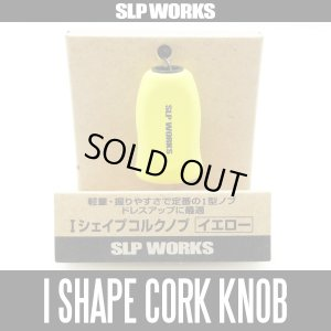 Photo1: [DAIWA] RCS I Shape Cork Handle Knob (YELLOW) *HKIC