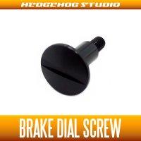 [DAIWA] Brake Dial Screw B-type BLACK