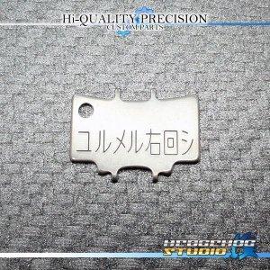 Photo1: [DAIWA original] Special Driver for knob end cap (for Millionaire CV, Emeraldas, etc.)