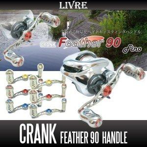 Photo1: [LIVRE] CRANK Feather 90 Handle *LIVHASH