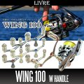 [LIVRE] Wing 100 Double Handle