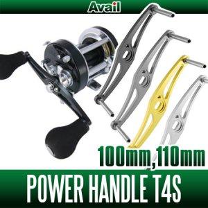 Photo1: [Avail] Power Handle T4S for Abu, Daiwa *AVHADA