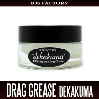[IOS Factory] DRAG GREASE DEKAKUMA