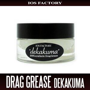 Photo1: [IOS Factory] DRAG GREASE DEKAKUMA