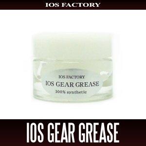 Photo1: [IOS Factory] IOS GEAR GREASE