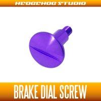[DAIWA] Brake Dial Screw B-type ROYAL PURPLE